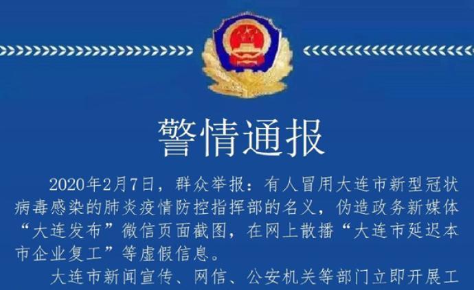 """遼寧男子偽造政務媒體截圖散播""""延遲復工""""謠言,被警方抓獲"""