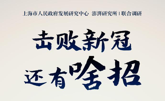 新冠肺炎疫情上海應對調查·征集|擊敗新冠,你有啥招