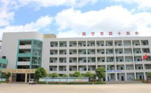 南宁一中学校长被举报长期骗奸女教师,教育局成立工作组调查