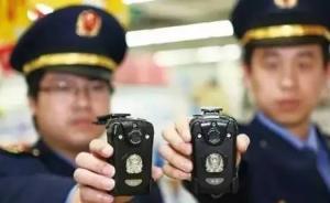 公安部发文:接受报警、当场盘查等6种现场执法须视音频记录