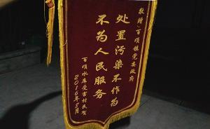 """四川一村民因送""""不作为""""锦旗被刑拘?警方:涉非法游行示威"""
