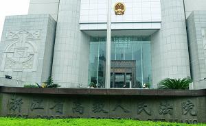 浙高院推广自主研发案款管理系统:便民高效,支持第三方支付