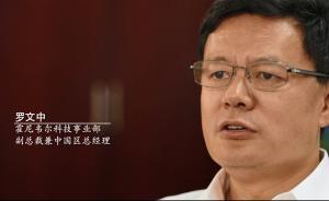 中国实验室|罗文中:做高端制造中国要形成自己的科研系统