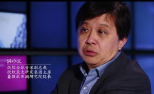 中国实验室|洪小文:科学家是下金蛋的鸡,不能逼得太急
