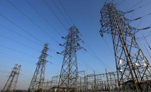 国家发改委:输配电价改革提前到今年9月份启动