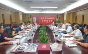 纪念毛泽东逝世40周年:《毛泽东经典影集》出版