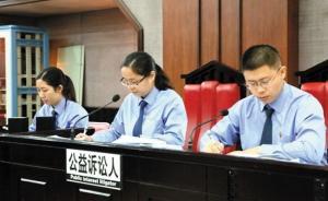 广州试点公益诉讼已满一年,检方审查公益诉讼线索44件