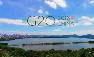直播录像|G20杭州峰会开幕,习近平出席开幕式并致辞