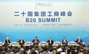 习近平B20峰会主旨演讲引发全球反响:中国向世界注入信心