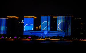 G20杭州峰会公报丨创新增长蓝图