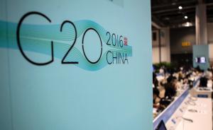 光明网评论员:G20峰会成果将让腐败无处藏身