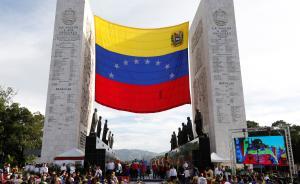委内瑞拉宣布愿同美国恢复外交,寻求帮助解决政经危机