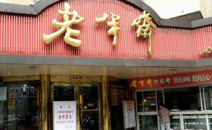 """被日媒曝光后,111年上海老字号""""老半斋""""整改3天学服务"""