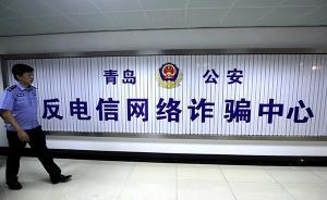青岛启用反电信诈骗中心,公安、银行、运营商将同步应对报案