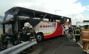 台湾大巴起火事故鉴定报告出炉:司机或纵火自杀并拒开车门