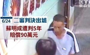 台湾火烧车案司机有犯罪史露轻生念头,家人劝慰短信曝光