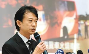 台媒批评台当局对火烧车事故善后态度冷漠,重创两岸民间互信