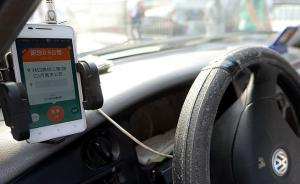 """多家网约车公司回应""""网约车司机考试"""":将清理不合格驾驶员"""
