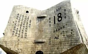 """今日又到""""九一八"""",军媒为你解读不能不知的8个历史真相"""