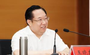 湖北代省长王晓东:以自贸区建设倒逼湖北改革开放、创新发展