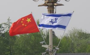 大外交|以色列大使:美国曾是最大支持,现希望力促对华关系