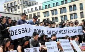 中国女留学生李洋洁德国遇害,当地检方以谋杀罪起诉两嫌犯