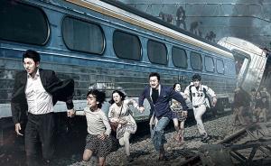 《釜山行》:开往釜山的僵尸列车是人类社会的残酷镜像