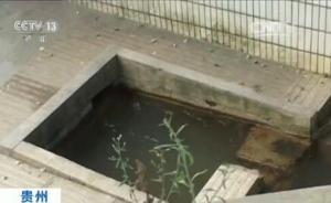 贵州贵阳一山村地下水散发恶臭,环保部门调查牵出制毒窝点