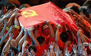 人民日报刊文:历史和人民为什么选择中国共产党