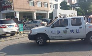江苏高邮一行政执法车为受伤女同事送医,纪委:超范围用公车