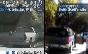 夏洛特警方公布枪杀黑人视频后遭美网友质疑:警察涉嫌栽赃?
