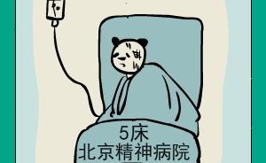 漫画 | 苏打水治疗肝癌?别闹了