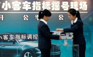 北京购车摇号系统能看他人信息,回应:系统有问题,原因不知
