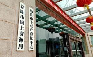 """四川资阳国土局败诉后两年未执行,被批""""影响政府公信力"""""""