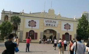 广州大元帅府、黄埔军校等孙中山遗址已成热门旅游景点