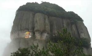 女子在浙江一岩壁作画示爱:有网友呼吁保留,景区称必须清除