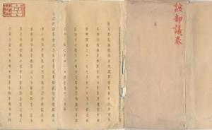 中国第一历史档案馆内阁工科题本档案开放查阅