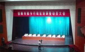 河北邯郸部分区划调整获批,肥乡、永年将撤县设区