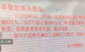 北京故宫长假第二天迎首拨尖峰客流:8万张门票两小时售罄