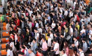铁路迎来假日返程客流高峰,今日预计发送旅客1160万人次