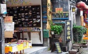 凤凰古城一客栈强占住房订金被游客举报,执法部门批评教育