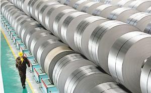 欧盟决定对中国多种钢产品征高额反倾销关税,商务部表示遗憾