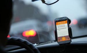 北京交通委谈为何要求网约车京牌京籍:控人口规模,治拥堵