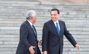 李克强同葡萄牙总理会谈,强调打造中国同葡语国家合作升级版
