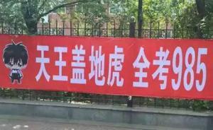 """武汉一小区挂横幅傍高考状元沾喜气,""""状元""""称从未住过这里"""