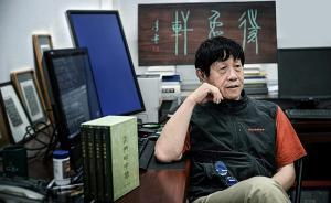 访谈︱李零:如何认识中国