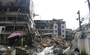 中青报刊文评温州民房倒塌:对农民自建房排查监管不能再拖了