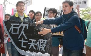 蔡英文执意砍7天假,台湾青年团体前往民进党中央党部抗议