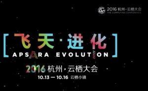 直播录像丨2016杭州·云栖大会主论坛开幕式