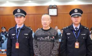 济南男子因恋爱受阻铡刀杀害女友一家四口,潜逃21年今受审